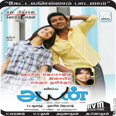 Ayan – Pala Pala Song Lyrics in Tamil - Lyrics in Tamil ...
