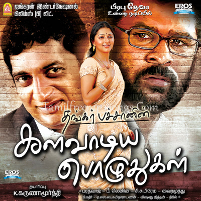 My Dear Marthandan Tamil Movie High Quality Mp3 Songs Free